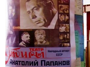 Анатолий Папанов на афише театра Сатиры