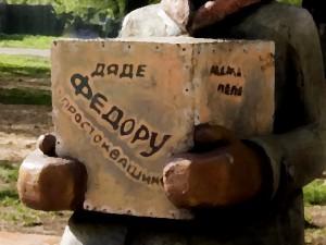 бандероль дяде Фёдору